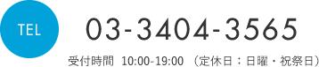 TEL 03-3404-3565 受付時間  10:00-19:00 (定休日:日曜・祝祭日)